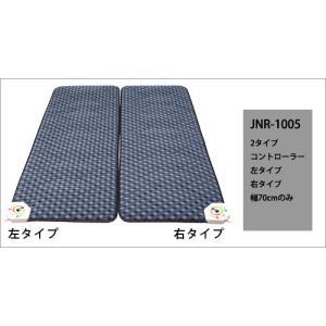 ローズテクニーJNR-1005 シングル 健康 電位治療マット 70幅|furniture-direct