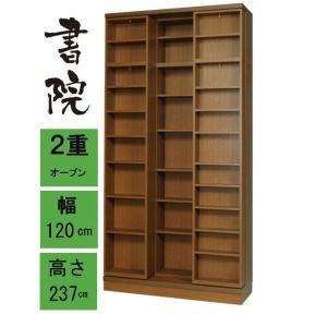 書院 ハイタイプ  二重スライド式 扉無し 巾1200mm/SH-120|furniture-direct