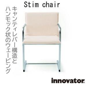 イノベーター スティムチェア  innovator ダイニングチェア おしゃれ Stim chair furniture-direct