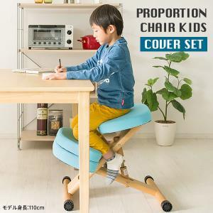 カラフル かわいい 姿勢すっきり プロポーションチェア クッション付きプロポーションチェアkids|furniture-direct