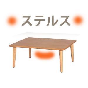 ステルス 17 ヒーター付 ダイニングテーブル 4本脚 120 ローテーブルトップ|furniture-direct