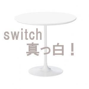 SWITCH スイッチ UCダイニングテーブル ダイニングテーブル 円テーブル カフェテーブル|furniture-direct