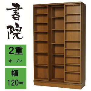 書院 SI-120 大量の本を収納 スライド書棚 二重スライド式、扉無し 巾1200mm|furniture-direct