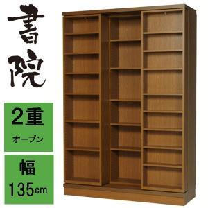 書院 SI-135 大量の本を収納 スライド書棚 二重スライド式、扉無し 巾1350mm|furniture-direct