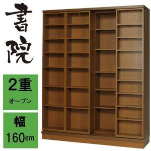 書院 SI-160 大量の本を収納 スライド書棚|furniture-direct