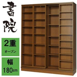 書院 SI-180 大量の本を収納 スライド書棚 二重スライド式、扉無し 巾1800mm|furniture-direct