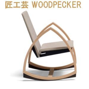 匠工芸 ロッキングチェア 布張り WOODPECKER ウッドペッカー  ロッキングチェア|furniture-direct
