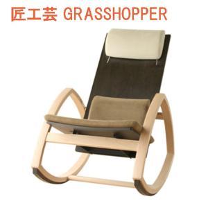 匠工芸 ロッキングチェア グラスホッパー ロッキングチェア|furniture-direct
