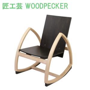 匠工芸 ロッキングチェア 板座 WOODPECKER ウッドペッカー  ロッキングチェア|furniture-direct