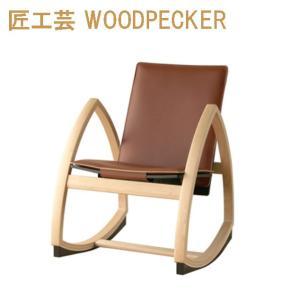 匠工芸 ウッドペッカー ロッキングチェア 座面 布|furniture-direct