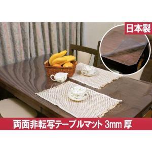 透明テーブルマット 別注変形 両面非転写Cタイプ TB3-99  3mm厚 1350×1350mm以内 別注変形|furniture-direct