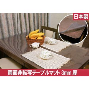 透明テーブルマット 別注変形 両面非転写Cタイプ TB3-99  3mm厚 1800×2000mm以内 別注変形|furniture-direct