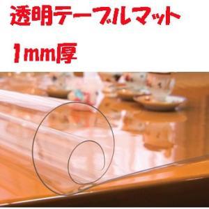 透明テーブルマット厚み1mm TC1-1358  800×1350 mm|furniture-direct