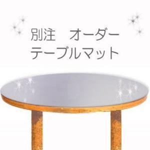 透明テーブルマット 別注変形 両面非転写 Bタイプ  2mm厚 1000×1000mm以内 別注オーダー|furniture-direct
