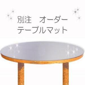 透明テーブルマット 別注変形 両面非転写 Bタイプ  2mm厚 750×750mm以内 別注オーダー|furniture-direct