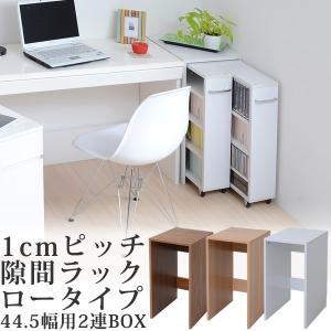 1cmピッチ隙間収納 収納BOX ロータイプ D44.5用 2連|furniture-direct