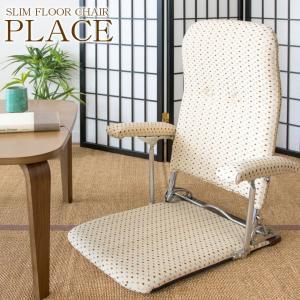 座椅子 おしゃれ座椅子 和風にも洋風にもあいます|furniture-direct