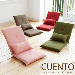座椅子 クッション付き おしゃれ座椅子 和風にも洋風にもあいます|furniture-direct