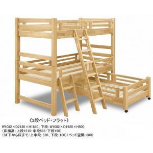 三段ベッド 親子3段ベッド HAPPINESS-flat の写真