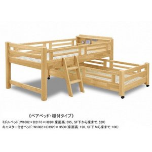 ★ミドルベッド(セミハイベッド)+キャスター付きショートサイズベッドの親子二段ベッド。ヘッドに便利な...