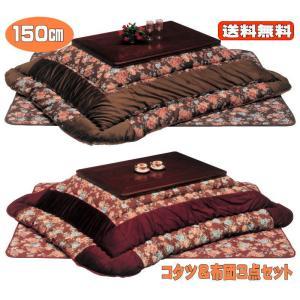 こたつ3点セット 150 大型 コタツ テーブル&布団掛け敷きセット MISATO-berini
