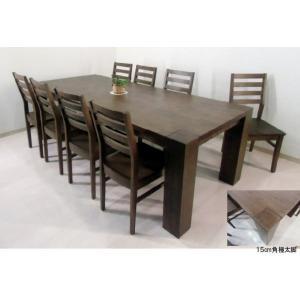 ダイニング テーブル 9点セット 超大型 240×100 ATLUS |furniture-hayamizu