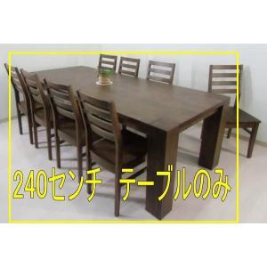ダイニングテーブル 特大 240×100 ATLAS 超大型 furniture-hayamizu