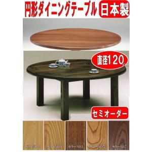 ダイニングテーブル 円形 120 丸型(4本脚) タモ無垢 開梱・設置サービス付き