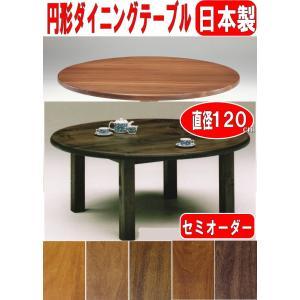 ダイニングテーブル 円形 120 丸型(4本脚) 開梱・設置サービス付き