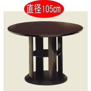 ダイニングテーブル  円形 105 BLUS-dbr  furniture-hayamizu