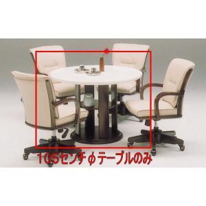 ダイニングテーブル 円形 105 ホワイト BLUS-wh  furniture-hayamizu
