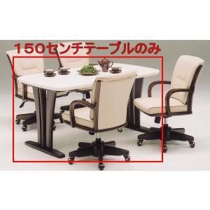 ダイニングテーブル 150 ホワイト BLUS-wh |furniture-hayamizu