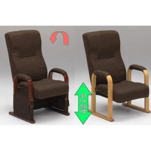 ダイニングこたつ椅子 肘付き リクライニングチェアー 座面高調節 C2-06 高座椅子の写真