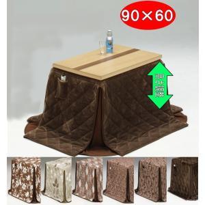 リビング ダイニングこたつ&掛け布団 2点セット 90×60 ミニタイプ 高さ調整 省エネ  LILY  furniture-hayamizu