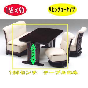 ダイニングテーブル 大型 165 COBALT   furniture-hayamizu