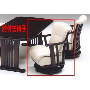ダイニングチェアー 肘付き COBALT ソファタイプ furniture-hayamizu