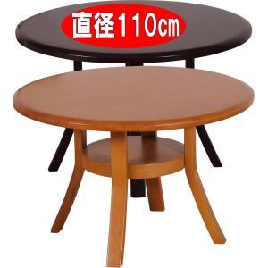 ダイニングテーブル 円形 110 丸型 3-730  furniture-hayamizu