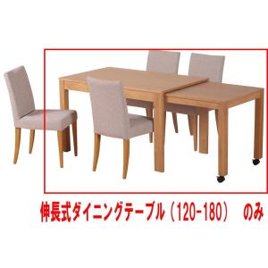伸長式ダイニングテーブル 120-180×75 伸縮式  ナチュラル THILE|furniture-hayamizu