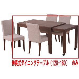 ダイニングテーブル 120-180×75 伸縮式 ブラウン THILE|furniture-hayamizu