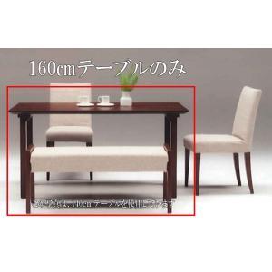 ダイニングテーブル 大型 160×80 ブラウン THILE|furniture-hayamizu