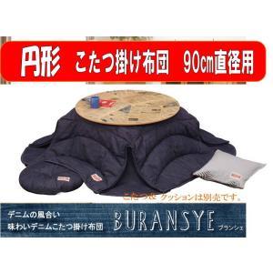 こたつ布団 丸型 薄掛け布団 90センチ用 円形コタツ用 BLANCHE-190 furniture-hayamizu