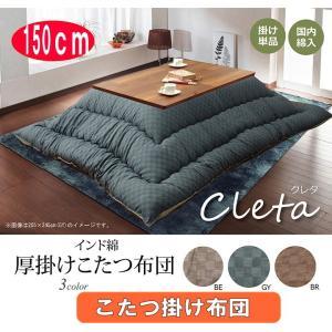 こたつ掛け布団 150 大型コタツ用 厚掛布団 KURETA-kake furniture-hayamizu