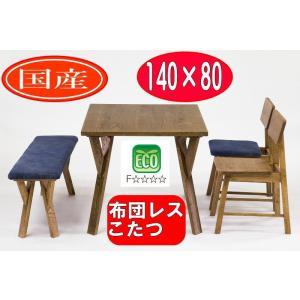 布団レス ダイニングこたつテーブル 4点セット  省エネ 140×80 JA-GG |furniture-hayamizu