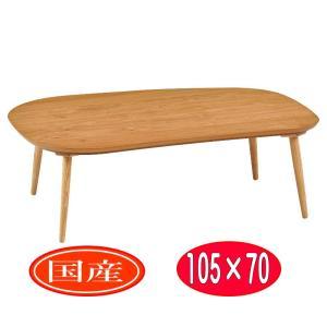 こたつ 楕円形 105 角丸型 コタツテーブル 省エネ エコ RA-SMO|furniture-hayamizu