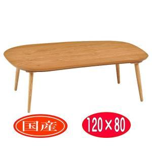 こたつ 楕円形 120 角丸型 コタツテーブル 変形 省エネ エコ RA-SMO|furniture-hayamizu