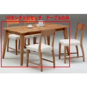 ダイニングテーブル 140×80 ALBERO|furniture-hayamizu