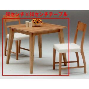 ダイニングテーブル 80×80 ALBERO|furniture-hayamizu