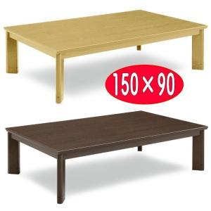 こたつ 150 長方形 大型 コタツ テーブル CYARY furniture-hayamizu