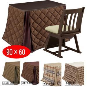 ダイニングこたつ 一人用 3点セット 90×60 ブラウン MUTUKI-h1-77 furniture-hayamizu
