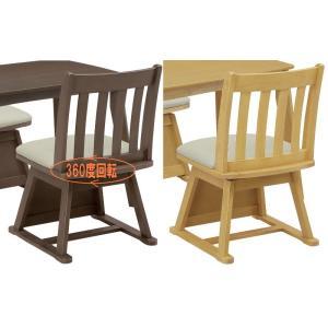 ダイニングこたつ椅子 MUTUKI furniture-hayamizu